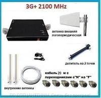 Комплект 3G+ HY-2070-W 2100 MHz с внешней логопериодической антенной. Площадь покрытия 300 кв. м. Регулировка.