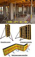 Опалубка для каркасно монолитного строительства