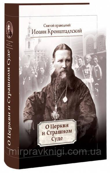 О Церкви и Страшном Суде Святой праведный Иоанн Кронштадтский