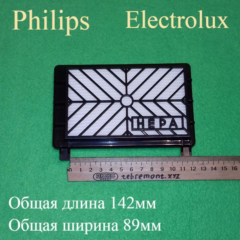 Фильтр HEPA12 для пылесоса Philips и Electrolux (432200039090, FC8044/01)