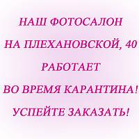 Наш Фотосалон принимает заказы на Плехановской, 40!