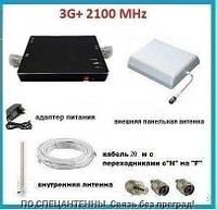 Комплект 3G+ HY-2070-W 2100 MHz с внешней панельной антенной. Площадь покрытия 300 кв. м. Регулировка.