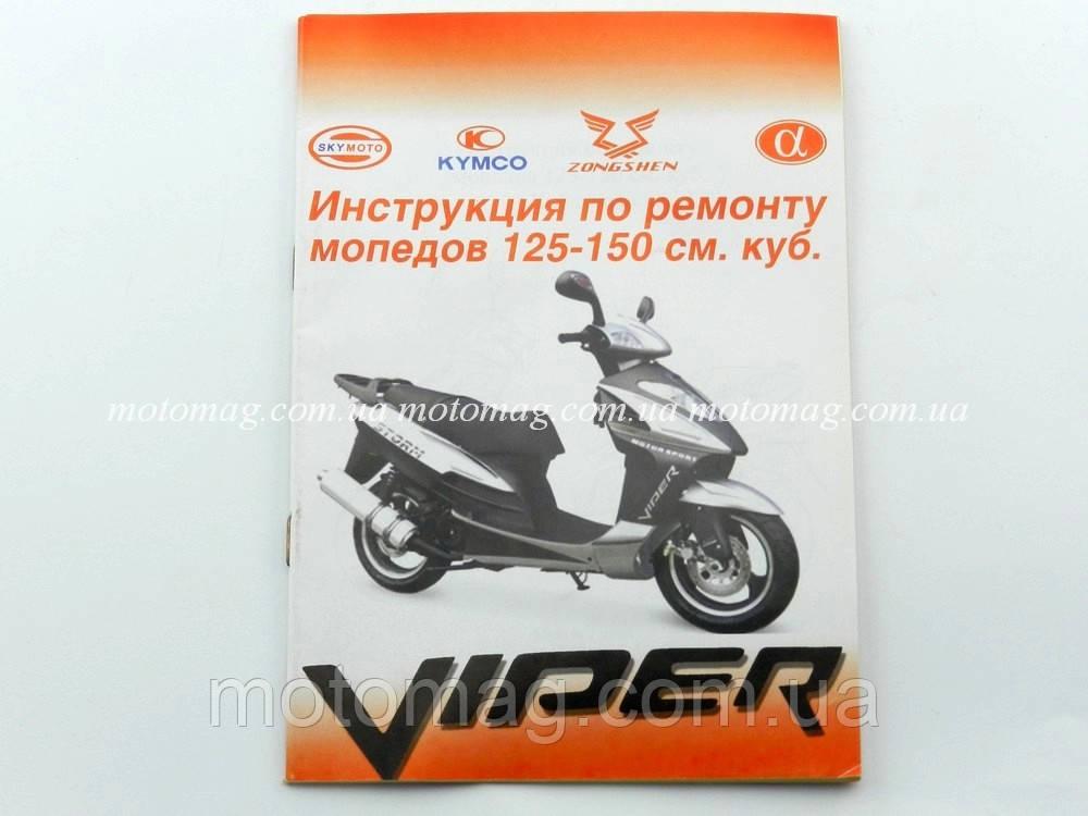 Книга Viper 4т 125/150сс (45 сторінок)