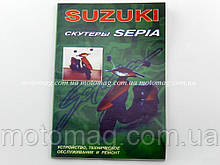 Книга Suzuki Sepia (88 стр.)