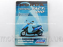 Книга Honda Dio, Honda Tact