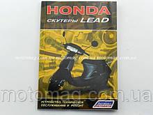 Книга Honda Lead (80 стр.)