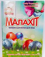 Перламутровая краска для яиц Малахит