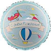 """С Днем рождения! самолеты 18"""" (45 см) круг Китай шар фольгированный"""