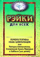 Рэйки для всех Алексей Л. Яковцев hubHrIV20857, КОД: 1569247