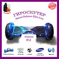 Гироскутер Гироборд Smart Balance Elite Lux 10,5 дюймов Гироборд Автобаланс синий