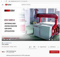 Новое видео об установке OSV S400 G на нашем YouTube канале