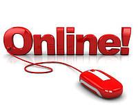 Мы работаем - онлайн!