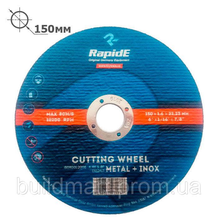 Диск отрезной по металлу 150 мм. (2мм)