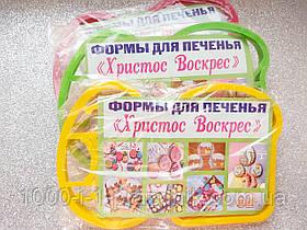 Формочки для печенья и пряников Пасхальные