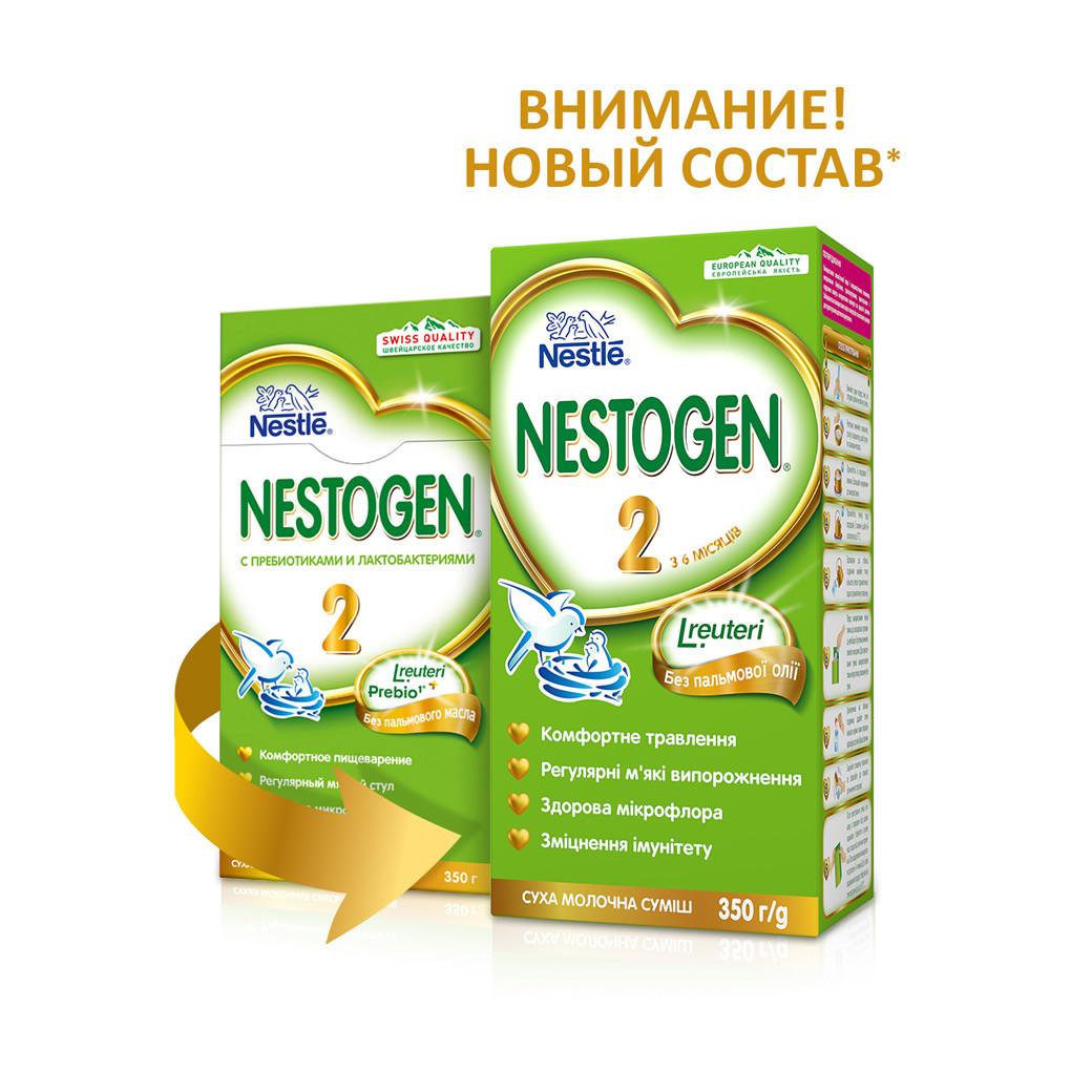 Nestogen® 2 (Нестожен 2) Суха молочна суміш для дітей від 6 місяців, 350 г