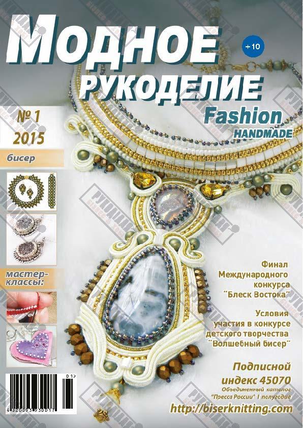 Журнал Модное рукоделие №1, 2015