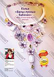 Журнал Модное рукоделие №2, 2015, фото 10