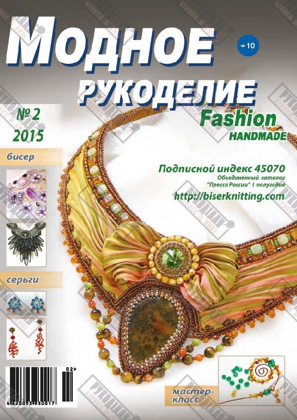 Журнал Модное рукоделие №2, 2015