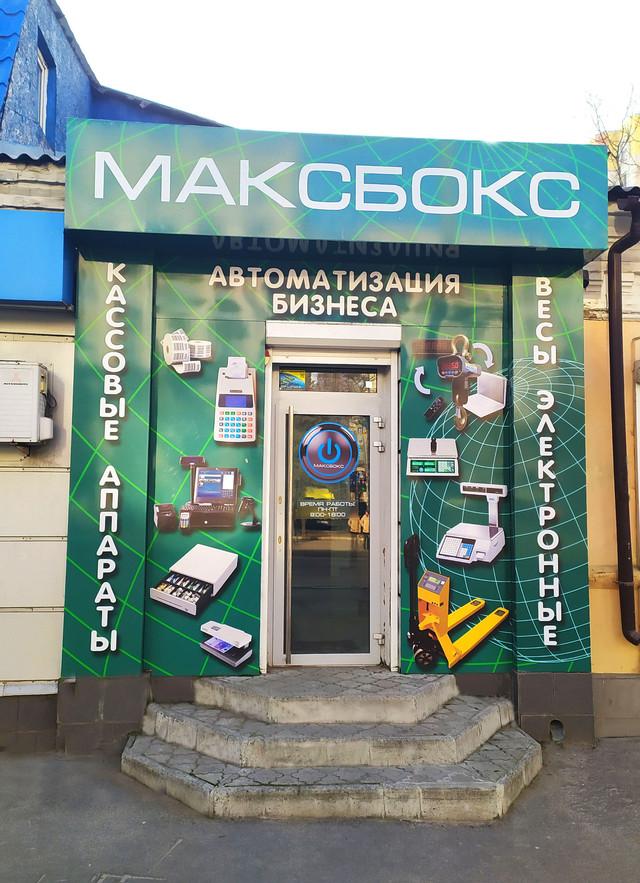 Магазин весов Харьков – Максбокс автоматизация торговли.