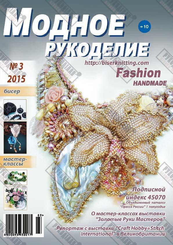 Журнал Модное рукоделие №3, 2015