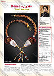 Журнал Модное рукоделие №3, 2015, фото 3