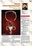 Журнал Модное рукоделие №3, 2015, фото 10