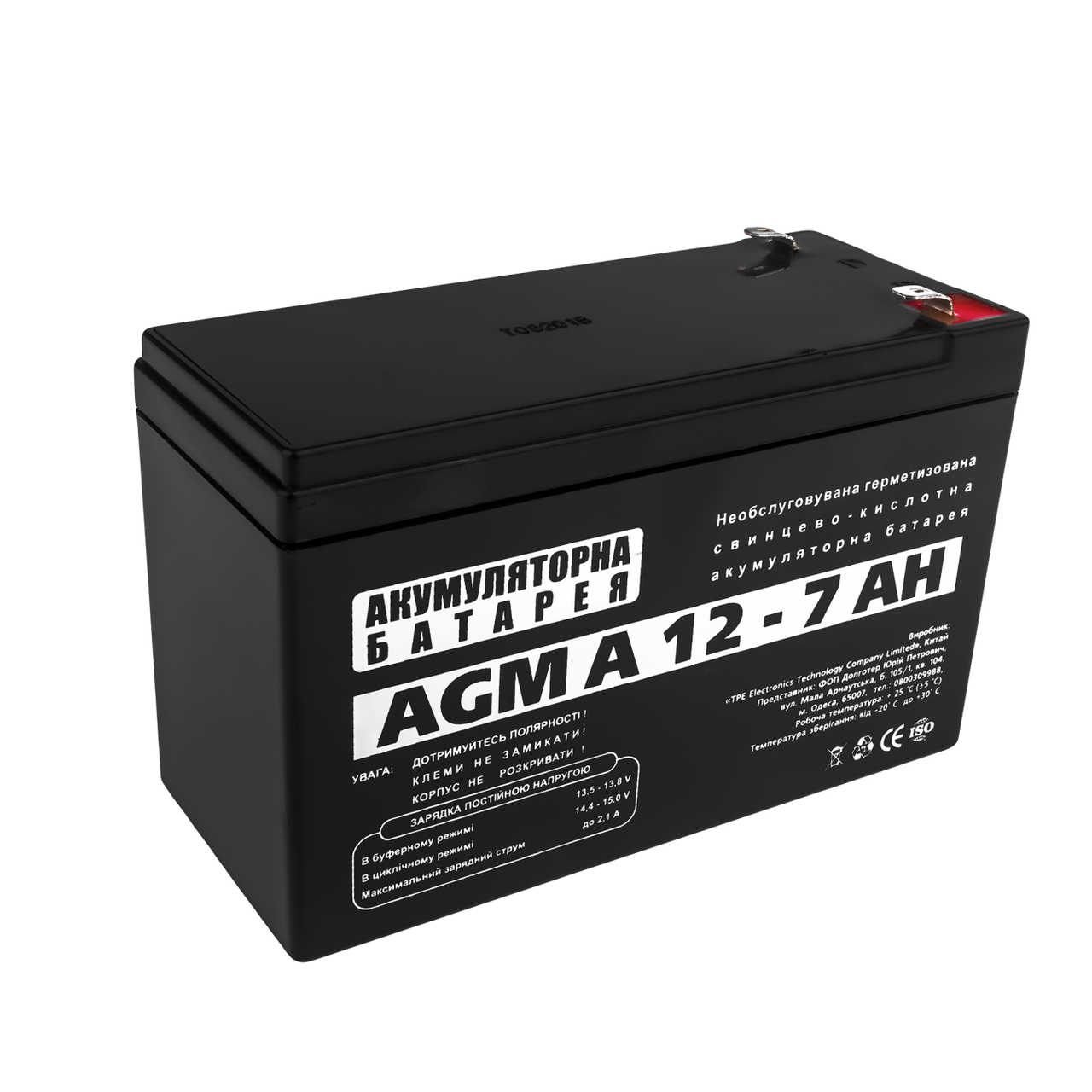 AGM Аккумулятор LogicPower A12-7 (12 Вольт, 7 Ач)