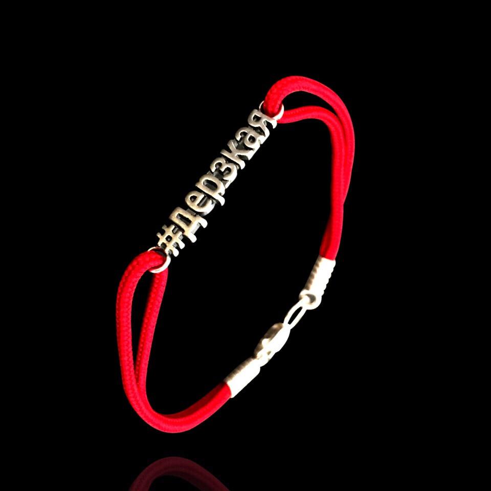 Шнуровой браслет с серебряным хештегом  #ДЕРЗКАЯ, 170мм