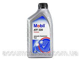Mobil ATF  320, Олива трансмісійна.,   1л