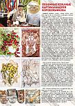 Журнал Модное рукоделие №4, 2015, фото 8