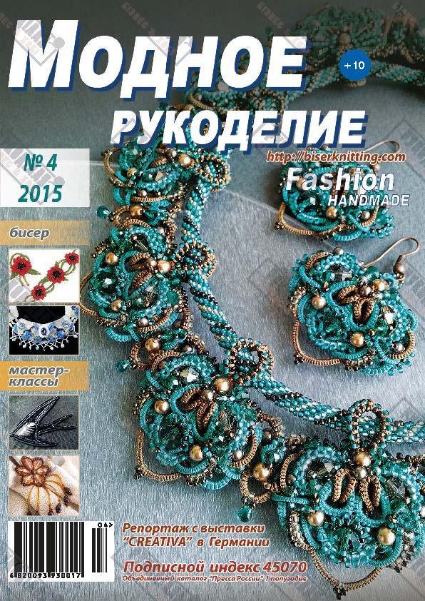 Журнал Модное рукоделие №4, 2015