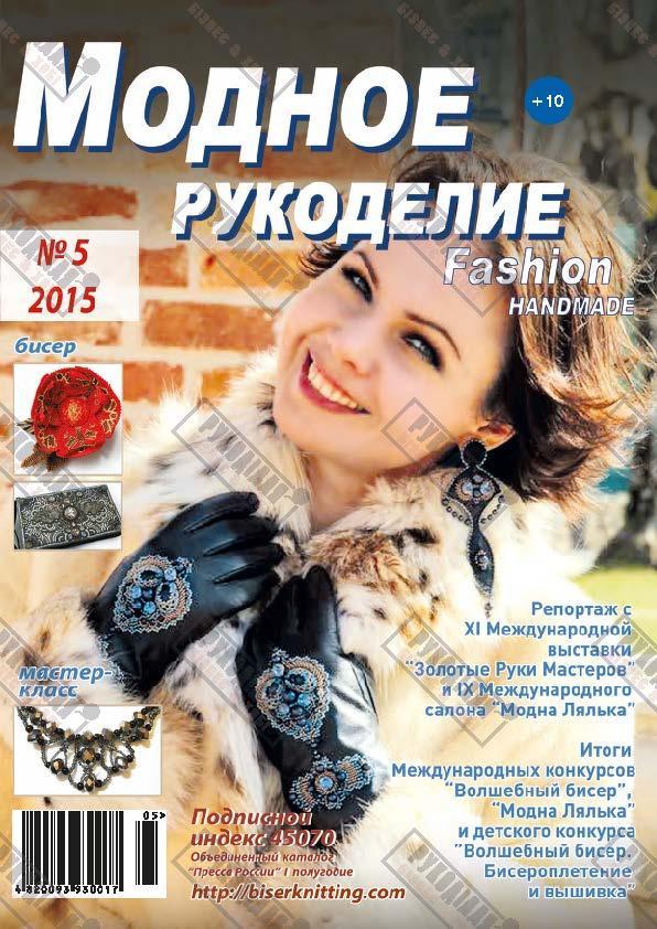 Журнал Модное рукоделие №5, 2015