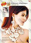 Журнал Модное рукоделие №5, 2015, фото 8