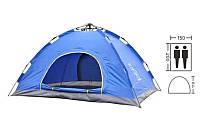 Палатка туристическая автомат 2-х местная самораскладывающаяся синяя