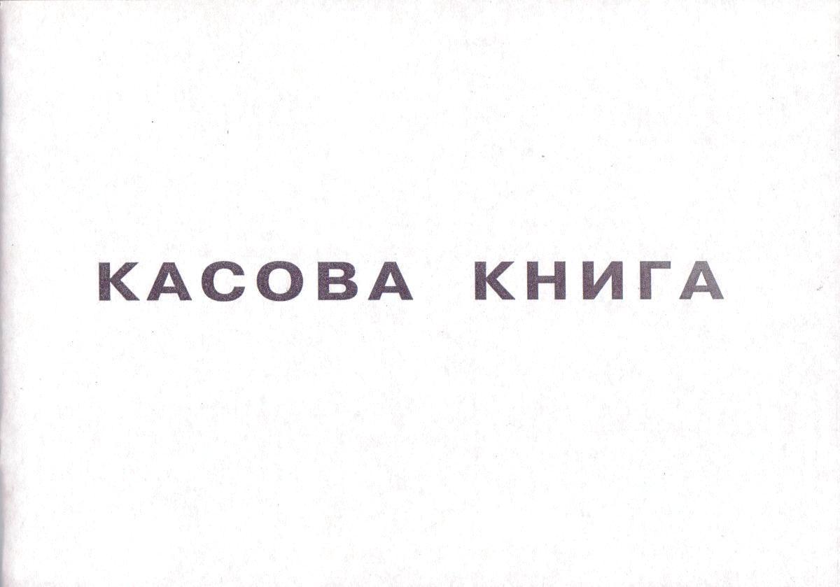 Касова книга, 50л. укр.