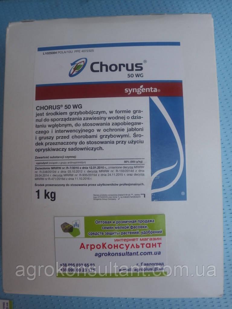 Фунгіцид Хорус 50 WG, 1 кг — проти збудників хвороб ( парша, борошниста роса)