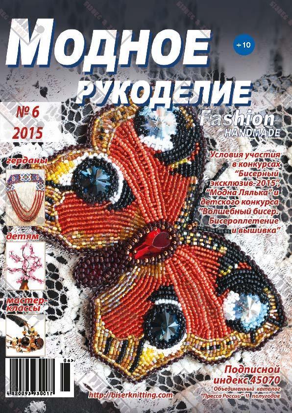 Журнал Модное рукоделие №6, 2015