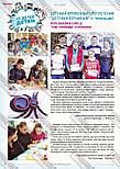 Журнал Модное рукоделие №6, 2015, фото 5