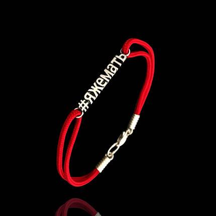 Шнурової браслет з срібним хештегом #ЯЖЕМАТЬ, 165мм, фото 2