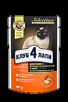 Паучи Клуб 4 лапи для кішок з куркою і телятиною в желе, 80 г/24шт