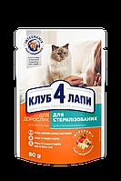Клуб 4 лапи консерви для стерилізованих кішок, 80 г/24шт