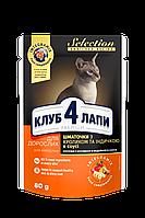 Паучи Клуб 4 лапи для кішок з кроликом та індичкою в соусі, 80 г/24шт