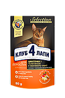 Консерви Клуб 4 лапи для кішок з телятиною в овочевому соусі, 80 г/24шт+24шт у Подарунок! (30,05)