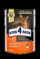 Паучи Клуб 4 лапи для кішок з телятиною в овочевому соусі, 80 г/24шт