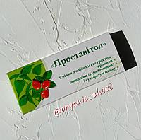 Суппозитории (Свечи) «Проставитол» с экстрактами крапивы, шиповника, сульфатом цинка ТМ Грин-Виза