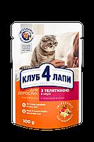 Консерви Клуб 4 лапи для кішок з телятиною в соусі, 100 г/24шт