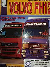 Грузовые автомобили  VOLVO FH12   Модели 1998 - 2005 гг.  Руководство по ремонту и техническому обслуживанию