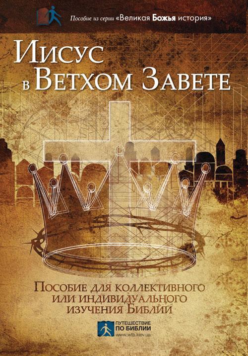 Иисус в Ветхом Завете