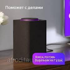 Умная колонка Яндекс Станция с Алисой - не МИНИ