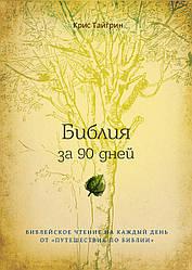 Библия за 90 дней. Библейское чтение на каждый день.